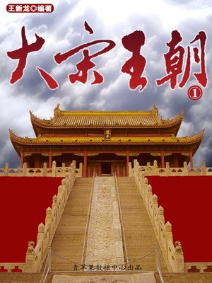 cover image of 大宋王朝1