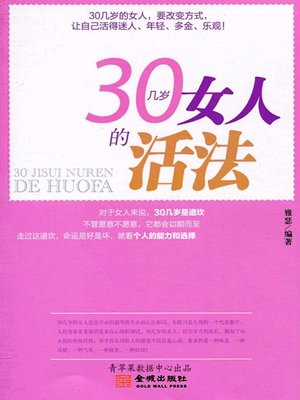 cover image of 30几岁女人的活法