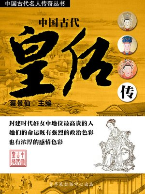 cover image of 中国古代皇后传