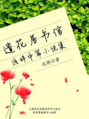 cover image of 遣花居书信