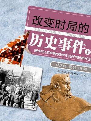 cover image of 改变时局的历史事件(上)
