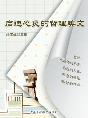 cover image of 启迪心灵的哲理美文