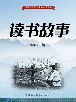 cover image of 读书故事