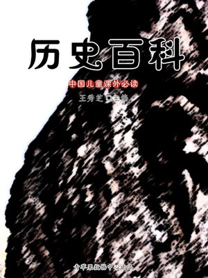 cover image of 历史百科