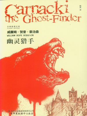 cover image of 幽灵猎手