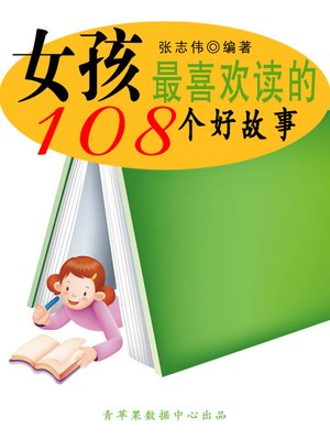 cover image of 女孩最喜欢读的108个好故事