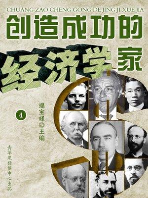 cover image of 创造成功的经济学家(4)