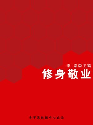 cover image of 修身敬业