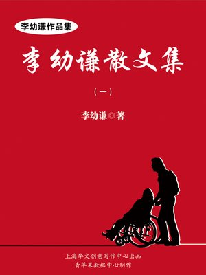 cover image of 李幼谦散文集(一)