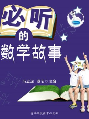 cover image of 必听的数学故事