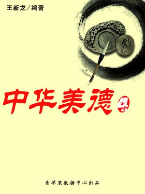 cover image of 中华美德4