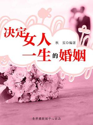 cover image of 决定女人一生的婚姻