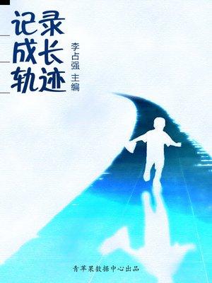cover image of 记录成长轨迹