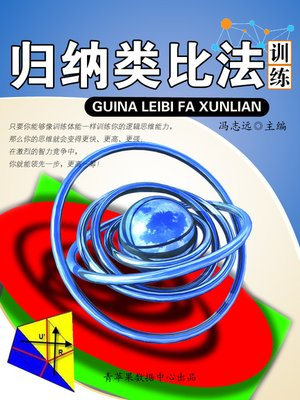 cover image of 归纳类比法训练