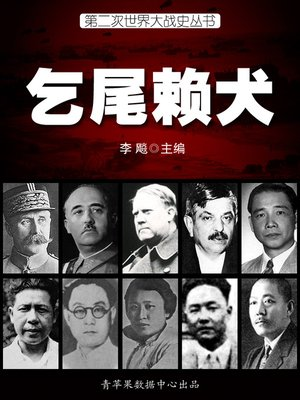 cover image of 乞尾赖犬
