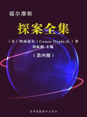 cover image of 福尔摩斯探案全集(4册)