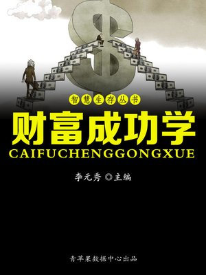 cover image of 财富成功学