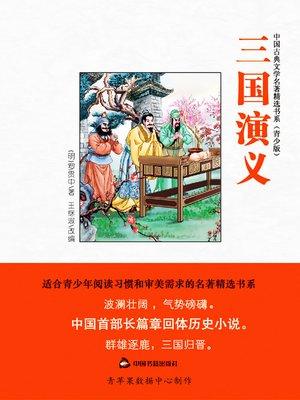 cover image of 三国演义(绘画版)