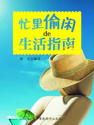 cover image of 忙里偷闲的生活指南
