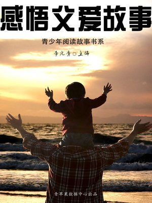 cover image of 感悟父爱故事