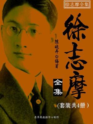 cover image of 徐志摩全集(套装共4册)