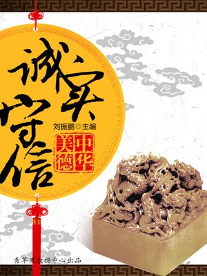 cover image of 诚实守信