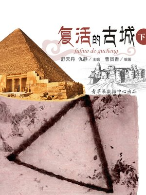 cover image of 复活的古城下