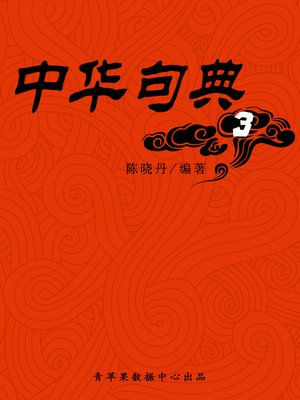 cover image of 中华句典3