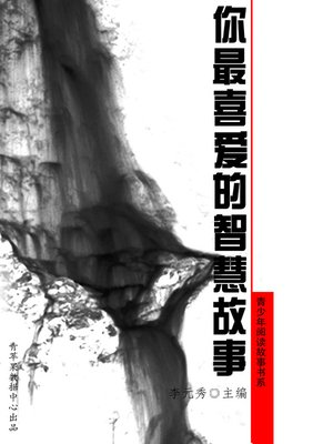 cover image of 你最喜爱的智慧故事