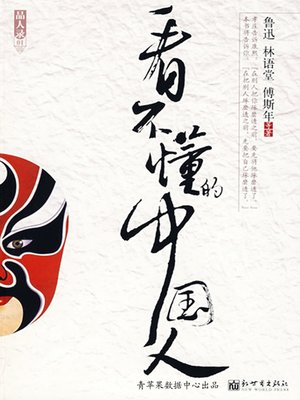 cover image of 看不懂的中国人