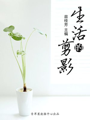 cover image of 生活的剪影