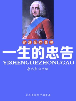 cover image of 一生的忠告