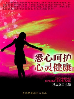 cover image of 悉心呵护心灵健康