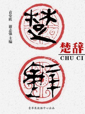 cover image of 楚辞