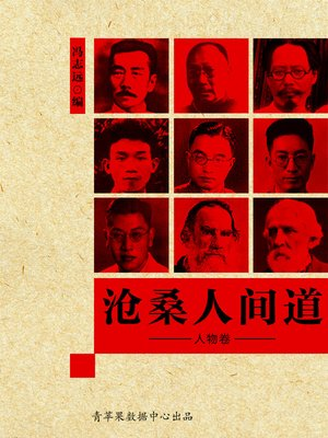 cover image of 沧桑人间道·人物卷
