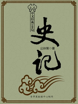cover image of 史记