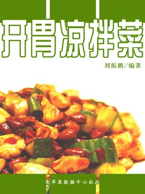 cover image of 开胃凉拌菜