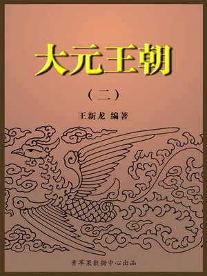 cover image of 大元王朝2