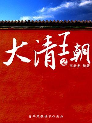 cover image of 大清王朝2
