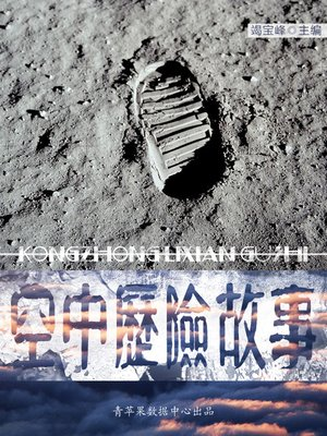 cover image of 空中历险故事