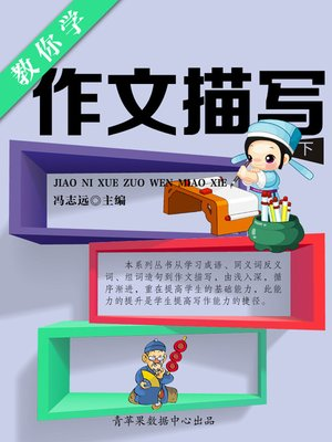 cover image of 教你学作文描写(下)