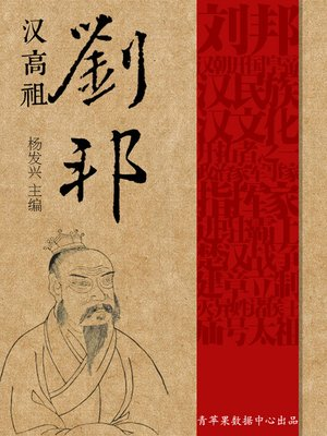 cover image of 汉高祖刘邦