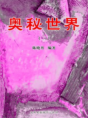 cover image of 奥秘世界2
