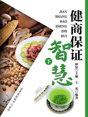 cover image of 健商保证智慧(下)