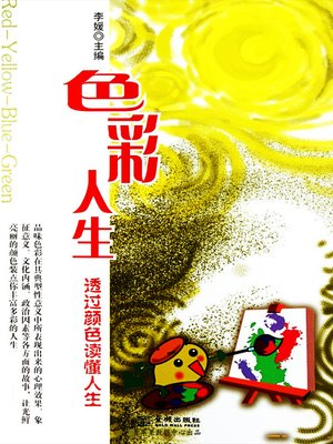 cover image of 色彩人生