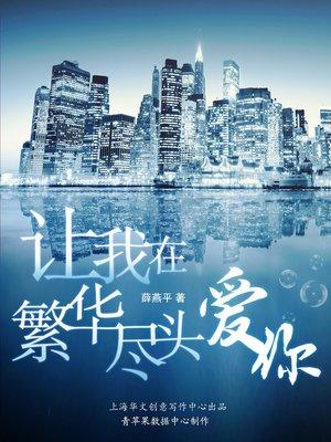 cover image of 让我在繁华尽头爱你