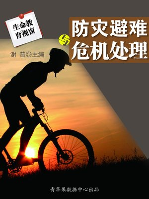cover image of 防灾避难与危机处理