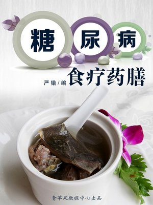 cover image of 糖尿病食疗药膳