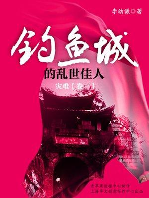 cover image of 钓鱼城的乱世佳人——灾难(卷一)