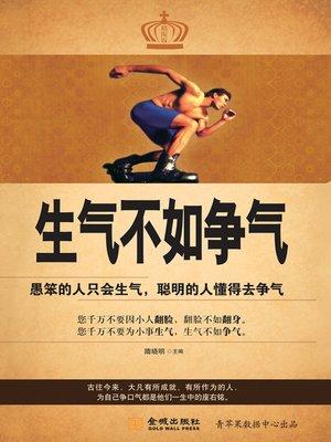 cover image of 生气不如争气(精缩版)
